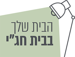לוגו בית חגי